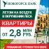 ЖК «Новогорск Парк» 8 км от МКАД